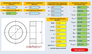 Расчет сварочного трансформатора на тороидальном сердечнике