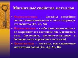Магнитные свойства металлов таблица