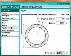 Формула расчета веса трубы стальной круглой