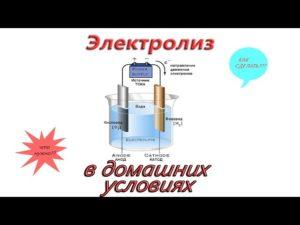 Электролиз металла в домашних условиях