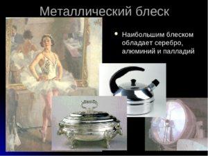 Металлический блеск алюминия
