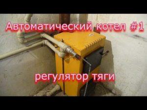 Регулятор тяги для твердотопливных котлов своими руками