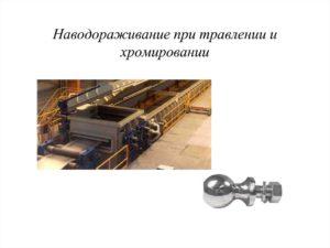 Наводораживание металла это