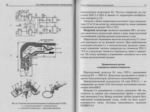 Как сделать глубинный металлоискатель своими руками