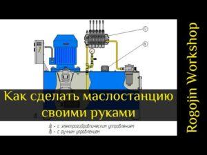Гидростанция для пресса своими руками