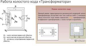 Что такое режим холостого хода сварочного трансформатора