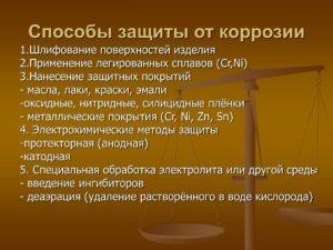 Перечислите способы защиты металлов от коррозии