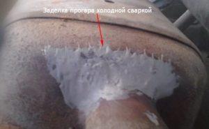Ремонт глушителя холодной сваркой