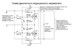 Индукционный нагрев металлов своими руками схема