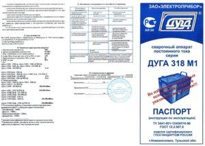 Паспорт сварочного аппарата ручной дуговой сварки