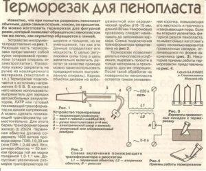 Терморезак для пенопласта своими руками