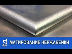 Матирование нержавеющей стали