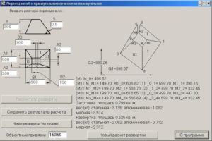 Программа для развертки листового металла