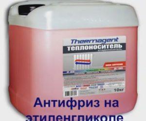 Антифриз на основе этиленгликоля для алюминиевых радиаторов