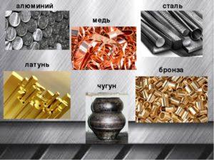 Как отличить алюминий от других металлов