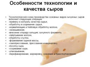 Какие этапы исключают при производстве свежих сыров