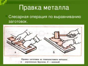 Правка и рихтовка металла слесарное дело