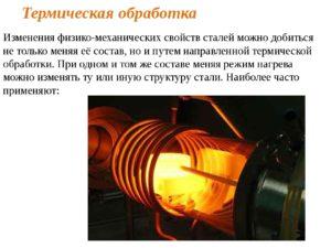 Какая обработка стальных изделий называется улучшением