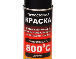 Краска для металлических печей термостойкая