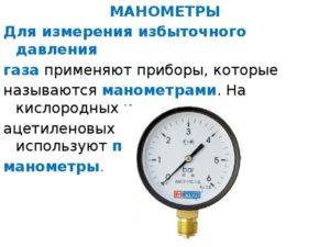 Каким прибором измеряется избыточное давление
