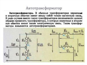 Расчет автотрансформатора своими руками