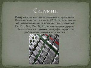 Какие сплавы алюминия называют силуминами