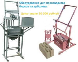 Станок для изготовления арболитовых блоков своими руками