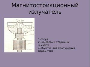 Магнитострикционный излучатель своими руками