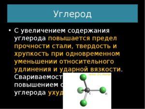 Влияние углерода на свариваемость стали