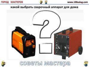 Какая сварка лучше инвертор или трансформатор