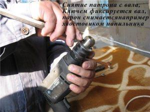 Как открутить дрель без ключа