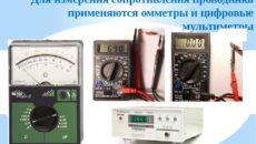 Каким прибором измеряют сопротивление проводника