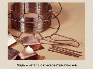 Медь какой металл