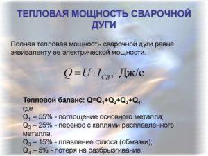 Чем определяется мощность сварочной дуги