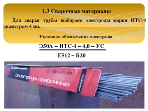 Электроды для сварки труб отопления