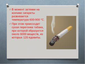 Температура горящей сигареты