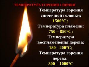 Температура горения бенгальского огня