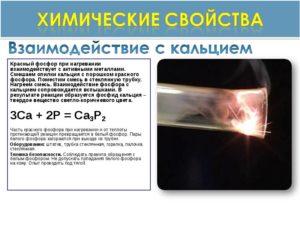 Красный фосфор взаимодействует с металлами