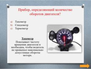 Какой прибор измеряет число оборотов двигателя