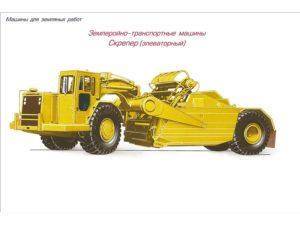Землеройные машины для производства земляных работ