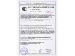 Сертификация электробытовых приборов