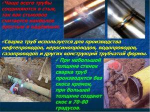 Сварка труб электросваркой технология