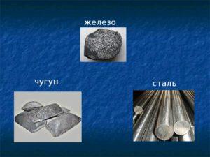 Чем отличается металл от железа