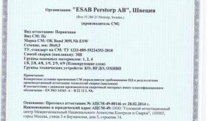 Сертификат накс на сварочное оборудование