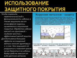 Защита металла в земле от коррозии