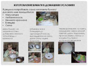 Как изготовить бумагу в домашних условиях